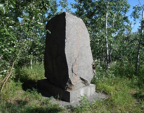 Камень 60-тилетия ВЛКСМ