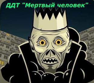 Мертвый человек