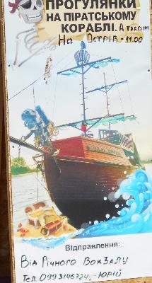 Пиратская шхуна на Днепре