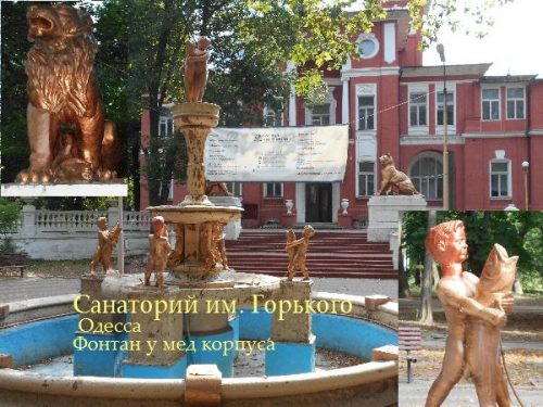 санаторий им. Горького