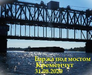 Баржа под мостом. Фото