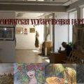 Кременчугская художественная галерея