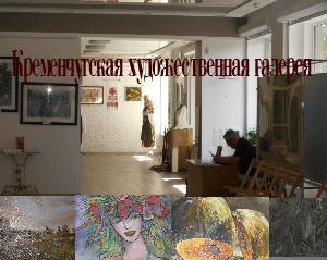 Кременчугская городская художественная галерея
