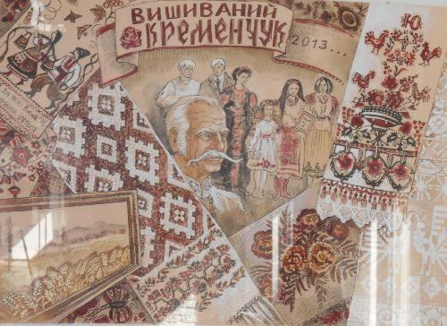 Вышиваный Кременчуг
