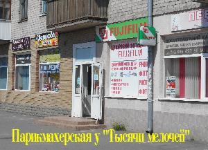 Парикмахерская на Первомайской