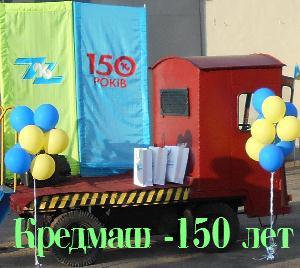 ПрАТ «Кредмаш» отмечает 150-летие