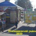 Новоивановский рынок