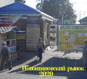 Рынок Новоивановский в Кременчуге
