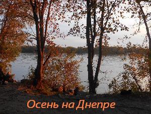 Осень на Днепре. Рыбалка 15 октября