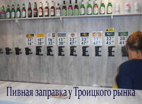 Пивная заправка