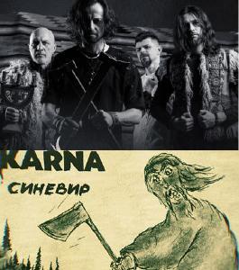 KARNA Синевир
