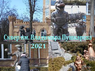 Сквер им. Владимира Пушкарева 2021