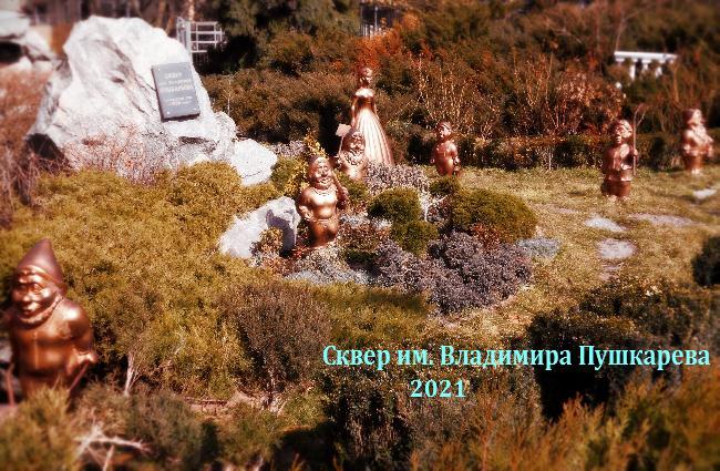 Сквер им. Владимира Пушкарева