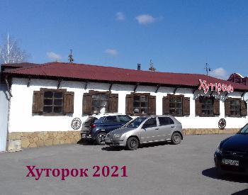 Хуторок — ресторан домашней кухни в Кременчуге