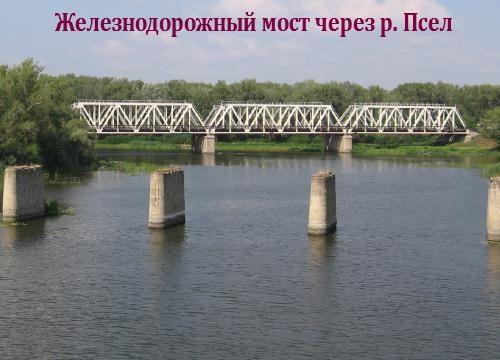 Псел. Железнодорожный мост