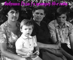 Запорожье, бабушка Галя. Ретро фото 5