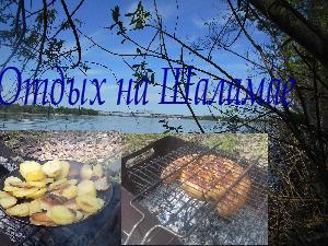 Жареная картошка на острове 2021. Отдых на Шаламае.