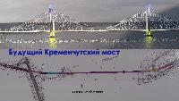 Кременчугский мост. Процесс строительства