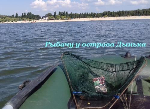 Вид с лодки вовремя рыбалки на городской пляж Кременчуга