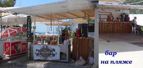 Grand Mir'amor 4*, бар на пляже