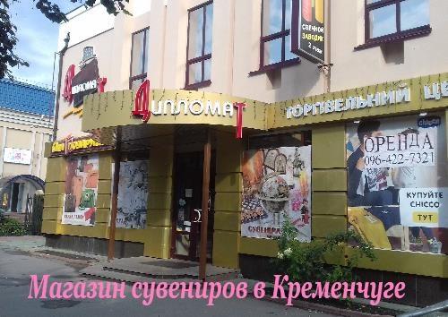 Дипломат -магазин сувениров