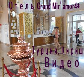 Отель Grand Mir'amor