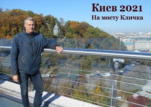 Мост Кличко в Киеве