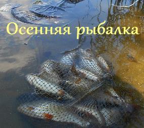 Осення рыбалка